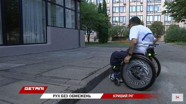 Доступно не для всех: как в Кривом Роге живут люди с ограниченными возможностями?. кривой рог, инвалидность, пандус, туалет, інфраструктура