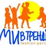 У Херсоні реалізують унікальний проект «Fashion party «Ми в тренді»
