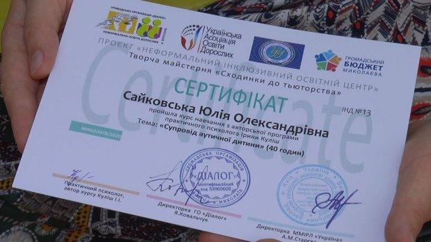 """У Миколаєві відбувся тренінг """"Супровід аутичної дитини"""" для батьків та тьюторів. миколаїв, аутизм, тренинг, тьютор, інклюзія"""