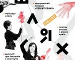 Нові можливості для митців з інвалідністю: стартують навчальні курси та всеукраїнський театральний конкурс «Перевтілення». перевтілення, театр, фестиваль, інвалідність, інклюзія