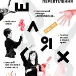 Нові можливості для митців з інвалідністю: стартують навчальні курси та всеукраїнський театральний конкурс «Перевтілення»