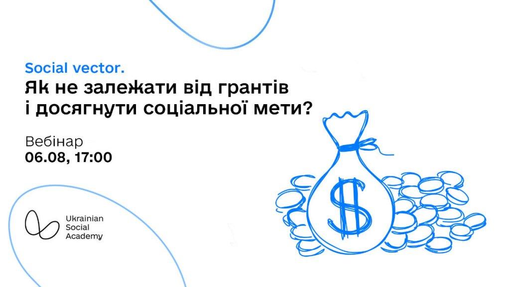 Social vector. Як не залежати від грантів і досягнути соціальної мети? Вебінар. social vector, вебінар, грант, соціальне підприємство, фінансування