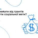 Social vector. Як не залежати від грантів і досягнути соціальної мети? Вебінар