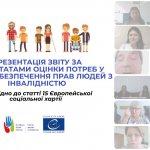 Презентація звіту за результатами оцінки потреб у сфері забезпечення прав людей з інвалідністю відповідно до статті 15 Європейської соціальної хартії