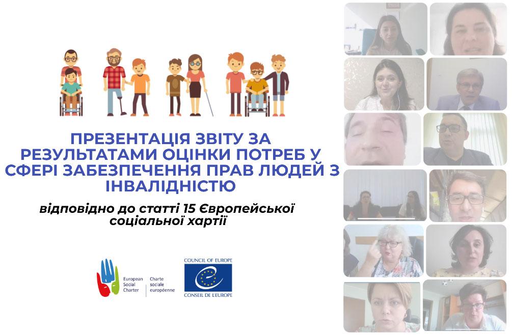 Презентація звіту за результатами оцінки потреб у сфері забезпечення прав людей з інвалідністю відповідно до статті 15 Європейської соціальної хартії. рада європи, звіт, презентація, проєкт, інвалідність