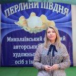 У Миколаєві пройшов ХІІ обласний авторський конкурс художньої творчості серед людей з інвалідністю «Перлини Півдня»
