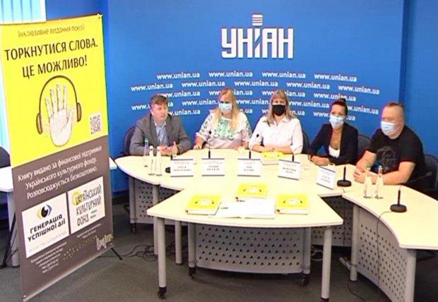 У Києві презентували інклюзивну книгу «Торкнутися слова. Це можливо!». київ, книга торкнутися слова. це можливо!, презентація, шрифт брайля, інвалідність