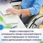 Люди з інвалідністю отримають право позачергового обслуговування та пропуску через державний кордон України