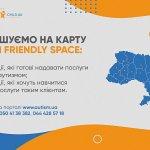 Долучайтеся до Національної кампанії по запрошенню організацій на карту «Autism Friendly Space»