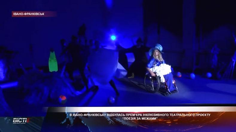 """В Івано-Франківську відбулась прем'єра інклюзивного театрального проєкту """"Поезія за межами"""" (ВІДЕО). івано-франківськ, аліса в дивокраї, вистава, проєкт поезія за межами, інвалідність"""