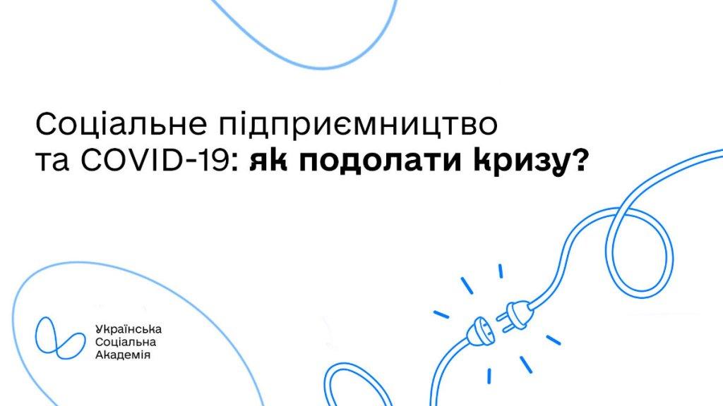 Соціальне підприємництво та COVID-19: як подолати кризу?. covid-19, бизнес, пандемія, соціальне підприємництво, інвалідність