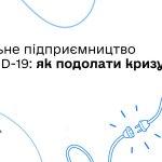 Соціальне підприємництво та COVID-19: як подолати кризу?