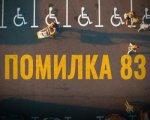 Хабарі за інвалідність — у фільмі «Помилка 83» на UA: ПЕРШИЙ (ВІДЕО). мсек, корупція, фільм помилка 83, хабар, інвалідність