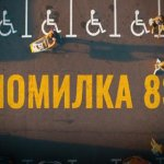 Хабарі за інвалідність — у фільмі «Помилка 83» на UA: ПЕРШИЙ (ВІДЕО)