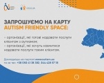 Долучайтеся до Національної кампанії по запрошенню організацій на карту «Autism Friendly Space». аутизм, карта autism friendly space, послуга, суспільство, інклюзія