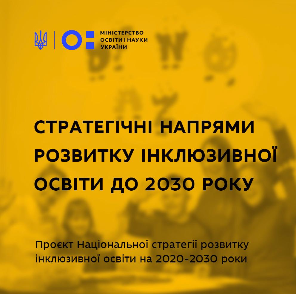 МОН розробило стратегічні напрями розвитку інклюзивної освіти до 2030 року. мон, ооп, проєкт, розвиток, інклюзивна освіта
