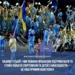 Вадим Гутцайт: «Ми повинні фінансово підтримувати та стимулювати спортсменів та дітей з інвалідністю – це наш прямий обов'язок!»