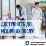 У 2021 році НСЗУ не укладатиме договори із закладами, в яких не буде безперешкодного доступу до медпослуг осіб з інвалідністю