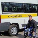 У вересні в Києві запрацює соціальне таксі