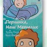 Фінський досвід: школи і бібліотеки України отримали інклюзивні книги