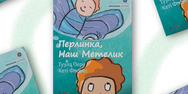 Фінський досвід: школи і бібліотеки України отримали інклюзивні книги. туула пере перлинка наш метелик, бібліотека, школа, інвалідність, інклюзивна книга