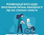 Рекомендації ВООЗ щодо врахування питань інвалідності під час спалаху COVID-19. covid-19, вооз, порада, рекомендація, інвалідність