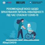 Рекомендації ВООЗ щодо врахування питань інвалідності під час спалаху COVID-19