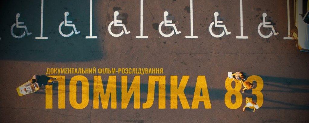 """""""Біржа інвалідності"""". Чому медико-експертні комісії не бояться вимагати гроші та що з цим робити (ФОТО, ВІДЕО). мсек, корупція, лікування, реабілітація, інвалідність"""