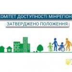Затверджено положення Комітету доступності Мінрегіону