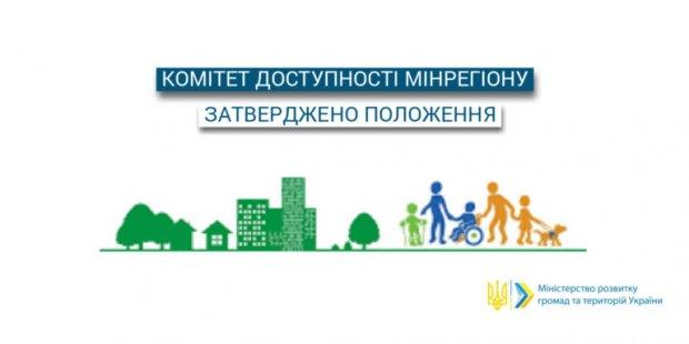 Затверджено положення Комітету доступності Мінрегіону. минрегион, завдання, комітет доступності, положення, інвалідність