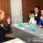 Світлина. На Полтавщині поліцейські вивчали основи жестової мови. Новини, інвалідність, порушення слуху, жестова мова, Полтавщина, поліцейський