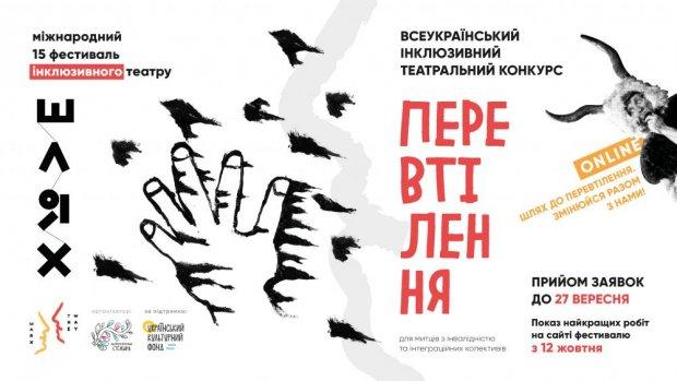 Міжнародне журі назвало переможців конкурсу «Перевтілення». перевтілення, театр, фестиваль, інвалідність, інклюзія