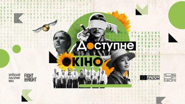 """В Україні вперше пройде фестиваль """"Дні доступного кіно"""" для глядачів з порушеннями зору або слуху. звукоопис, незрячий, нечуючий, субтитри, фестиваль дні доступного кіно"""