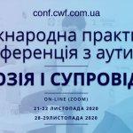 «Інклюзія і супровід сім'ї»: Друга міжнародна практична конференція з аутизму відбудеться в онлайн-форматі