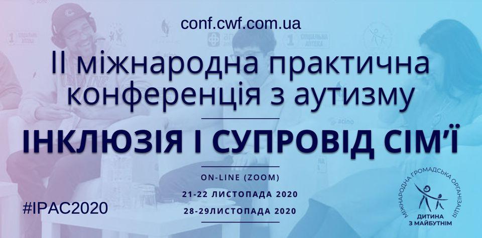 Організацію інклюзивного навчання та роль сім'ї в підготовці дитини з особливостями обговорили майже 200 фахівців зі всієї України. ipac-2020, рас, аутизм, аутист, конференція