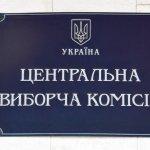 Комісія врахувала потреби щодо інформаційного забезпечення виборців з порушенням здоров'я
