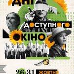 """В Україні вперше пройде фестиваль """"Дні доступного кіно"""" для глядачів з порушеннями зору або слуху"""