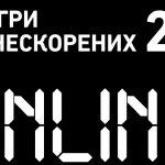 Перші в Україні Ігри Нескорених 2.0 – ONLINE змагання для поранених військовослужбовців та ветеранів