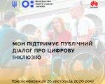 МОН підтримує публічний діалог про цифрову інклюзію. мон, ооп, аутизм, пресконференція, інклюзія