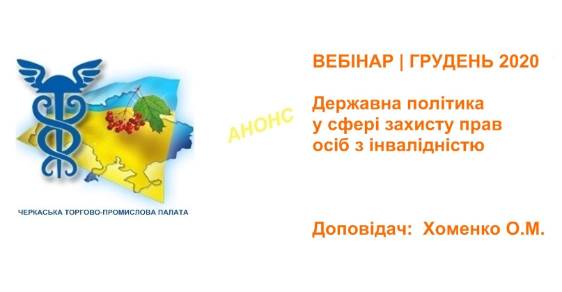 Черкаських роботодавців запрошують на вебінар з питань держполітики у сфері захисту прав осіб з інвалідністю. черкаси, вебінар, працевлаштування, роботодавець, інвалідність
