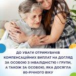 До уваги отримувачів компенсаційних виплат на догляд за особою з інвалідністю I групи, а також за особою, яка досягла 80-річного віку