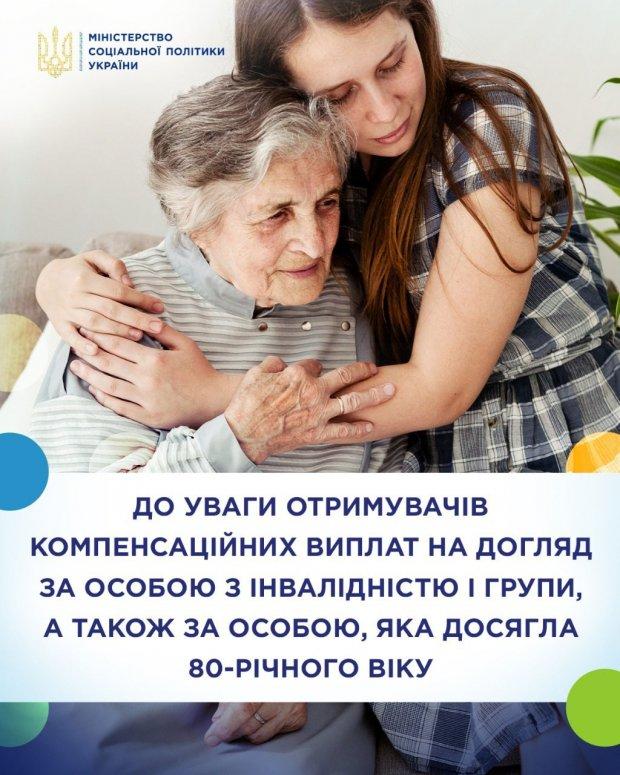 До уваги отримувачів компенсаційних виплат на догляд за особою з інвалідністю I групи, а також за особою, яка досягла 80-річного віку. догляд, соціальні виплати, субсидія, сукупний дохід, інвалідність