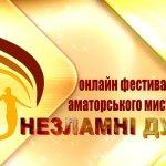 Онлайн Фестиваль гідності «Незламні духом» (ВІДЕО)