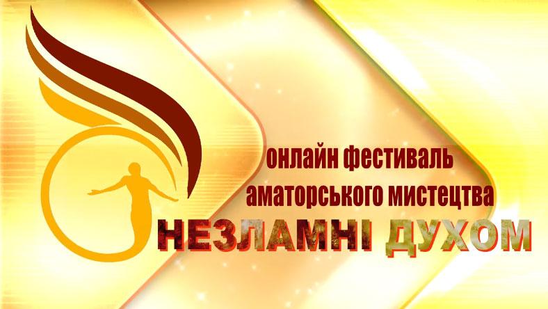 Онлайн Фестиваль гідності «Незламні духом» (ВІДЕО). фестиваль гідності незламні духом, суспільство, творчість, інвалідність, інтеграція