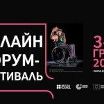 У грудні відбудеться онлайн-форум, присвячений мистецтву людей з інвалідністю