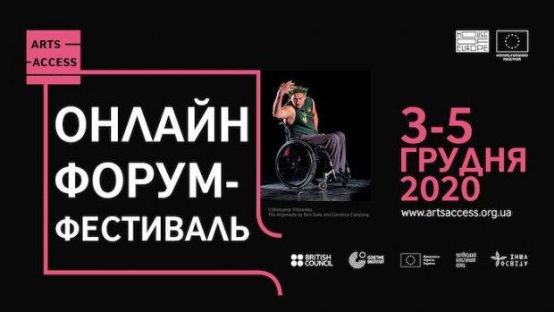 У грудні відбудеться онлайн-форум, присвячений мистецтву людей з інвалідністю. дискусія, мистецтво, онлайн форум-фестиваль arts access, інвалідність, інклюзія