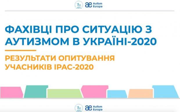 Лише кожен 10-й фахівець задоволений наявною інфраструктурою для людей з особливостями розвитку в регіоні. ipac-2020, аутизм, аутист, конференція, опитування