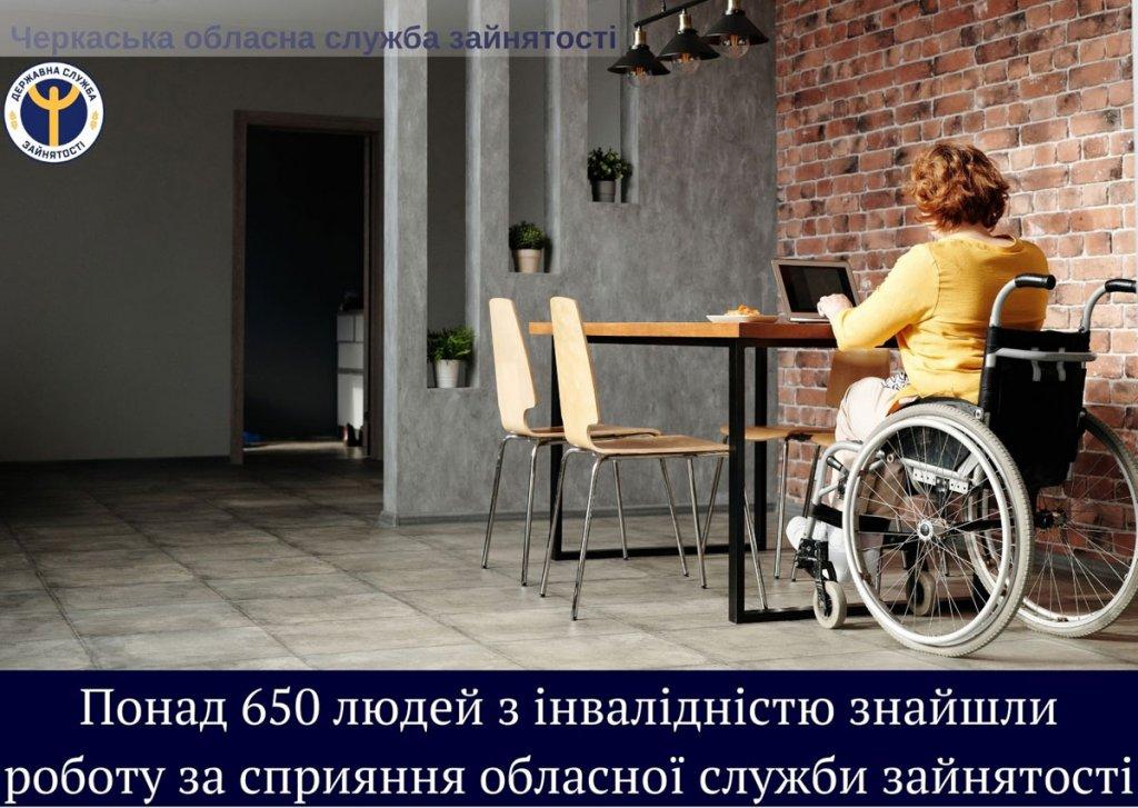 Понад 650 людей з інвалідністю знайшли роботу за сприяння Черкаської обласної служби зайнятості. черкаська область, працевлаштування, служба зайнятості, інвалідність, інтеграція