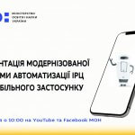 Розроблено мобільний застосунок для допомоги батькам дітей з особливими освітніми потребами і фахівцям ІРЦ (ВІДЕО)