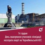 Сьогодні День вшанування учасників ліквідації наслідків аварії на Чорнобильській АЕС